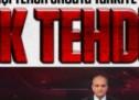 Fetullahçı terör örgütü Türkiye Cumhuriyeti için tek tehdittir
